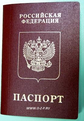 Куда обратиться чтобы сделать загранпаспорт